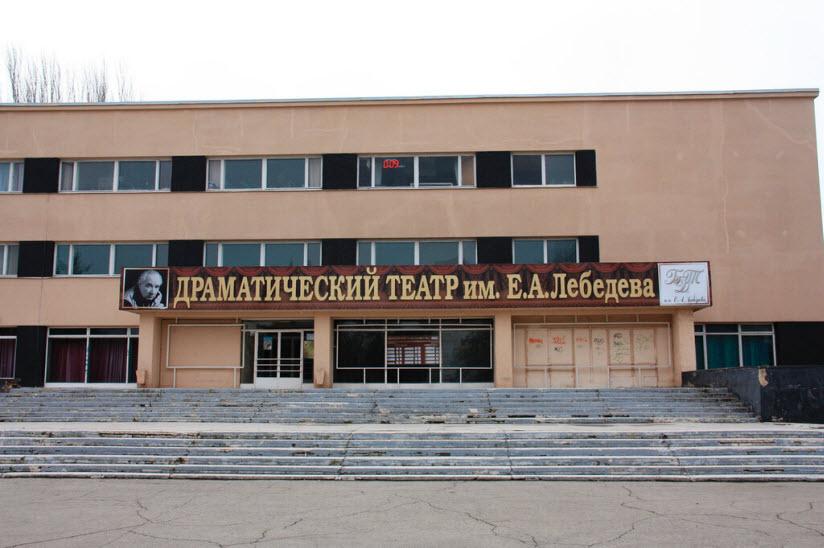 Драматический театр им. Е. Лебедева