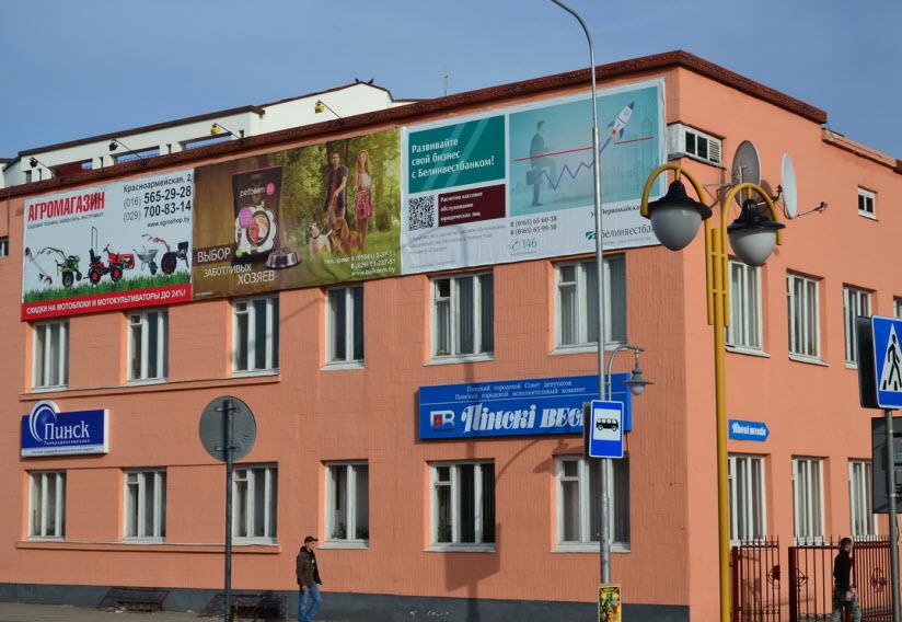Здание редакции «Пинский вестник»