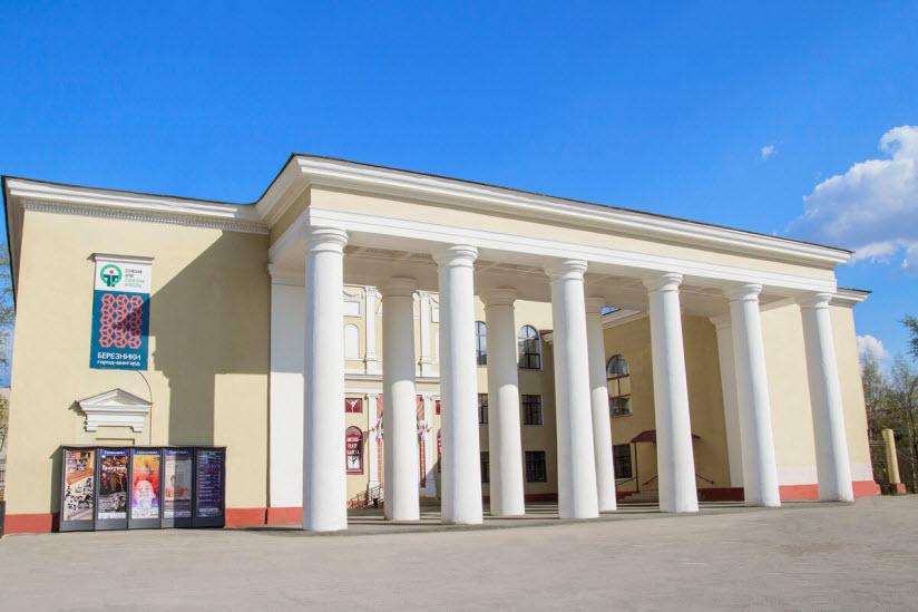 Березниковский драматический театр