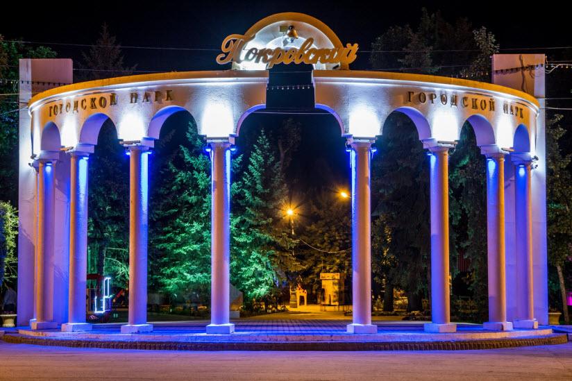 Городской парк «Покровский»
