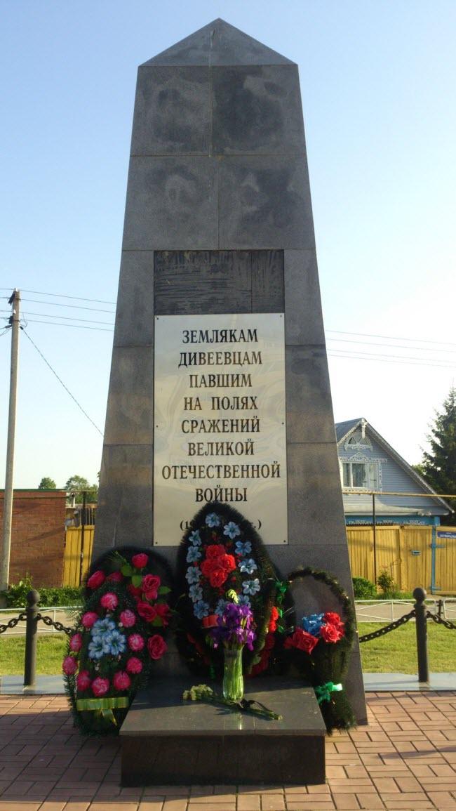 Памятник дивеевцам, павшим на полях сражений Великой Отечественной войны