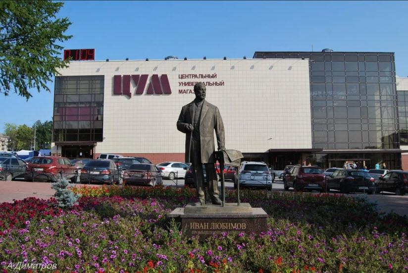 Памятник Ивану Любимову
