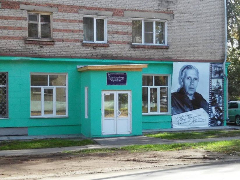 Мемориальный музей Владлена Бирюкова