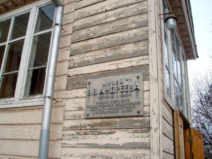 Музей балалаечника Андреева