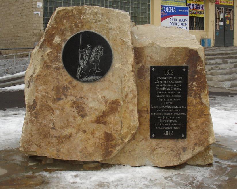 Памятник-камень казакам, участникам войны с Наполеоном