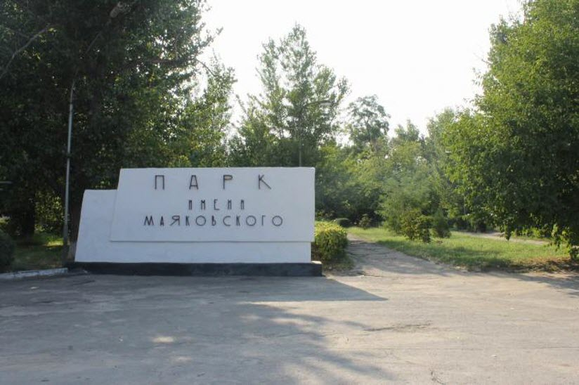 Парк имени Маяковского