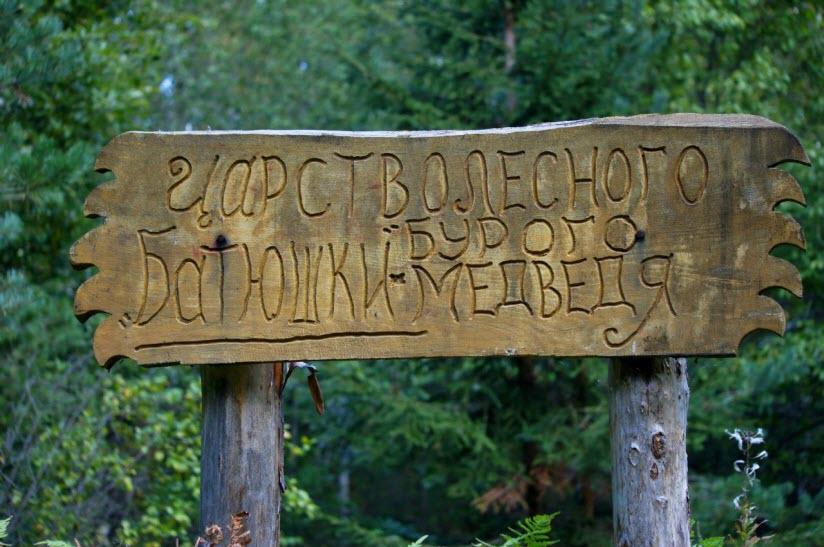 Биостанция «Чистый лес»
