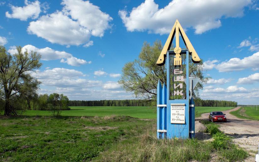 Село Вщиж