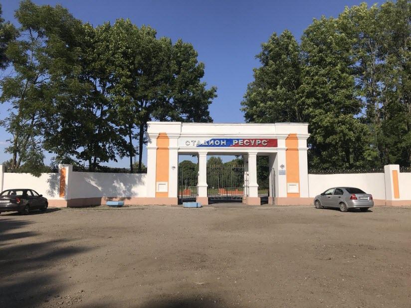 Спортивный комплекс «Ресурс»