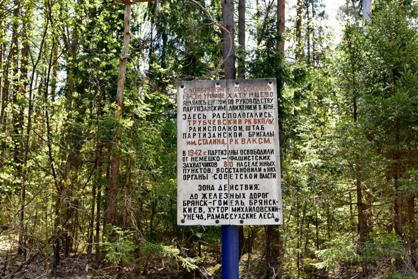Трубчевский партизанский лес