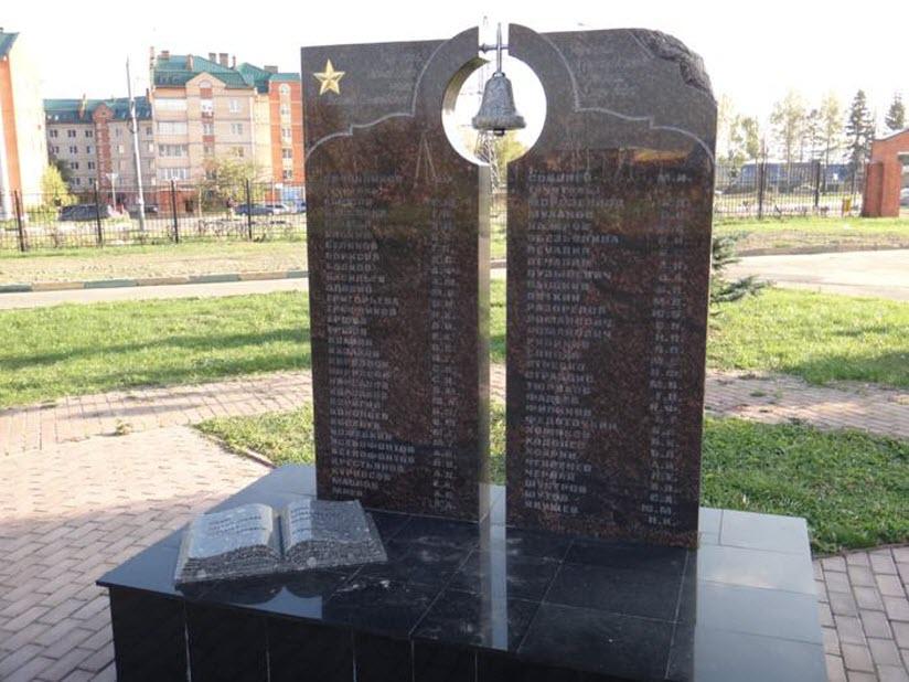 Учителям и ученикам школы, погибшим в годы войны