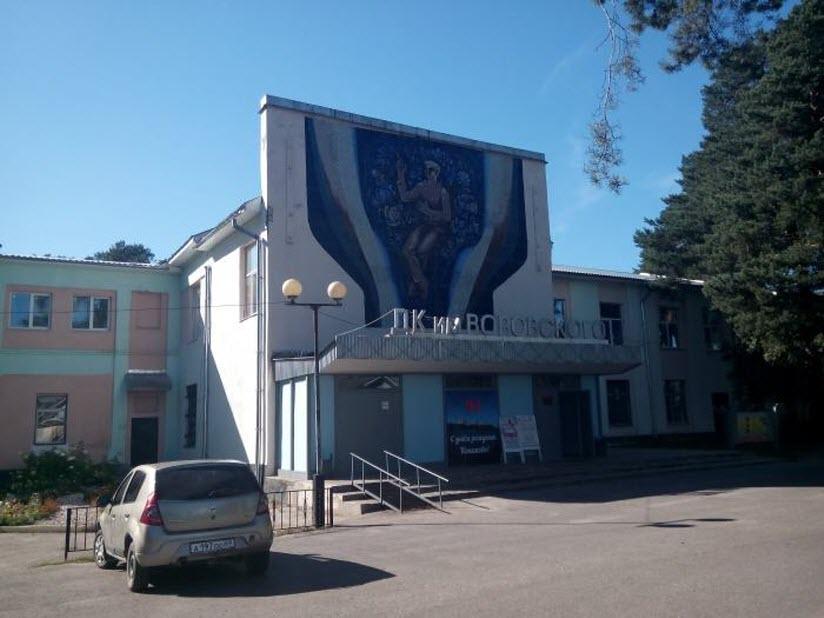 Дворец культуры имени Воровского
