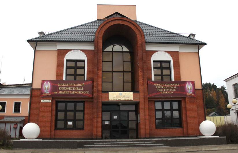 Культурный центр им. А. Тарковского