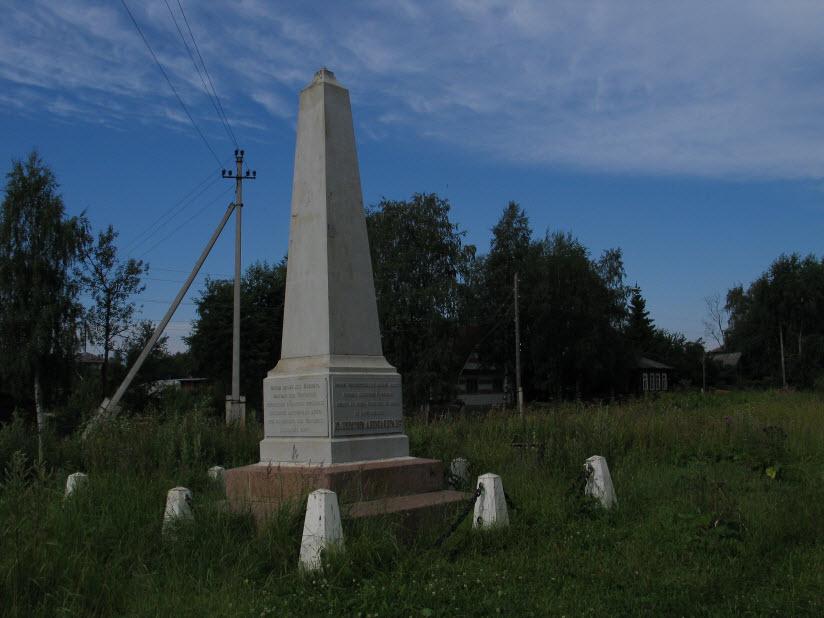 Памятный знак в честь завершения строительства Новомариинского канала