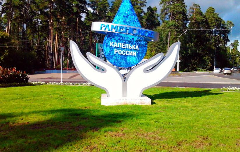 Раменское — Капелька России