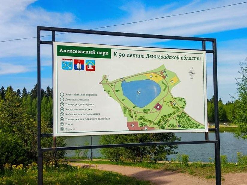 Алексеевский парк