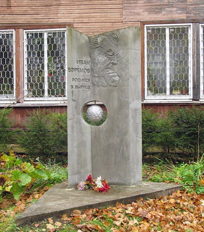 Памятник И. Ефремову