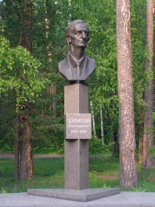 Памятник Юлию Харитону