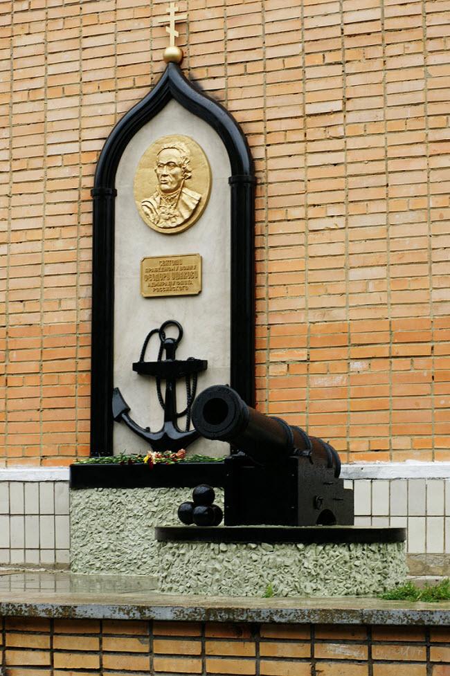 Памятный знак Ф.Ф. Ушакову