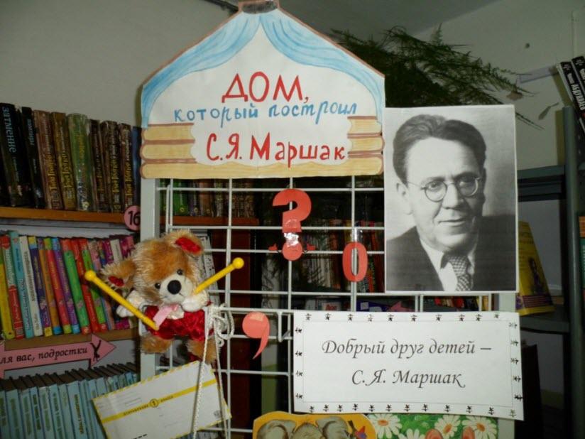 Литературный музей при библиотеке семейного чтения им. С.Я. Маршака