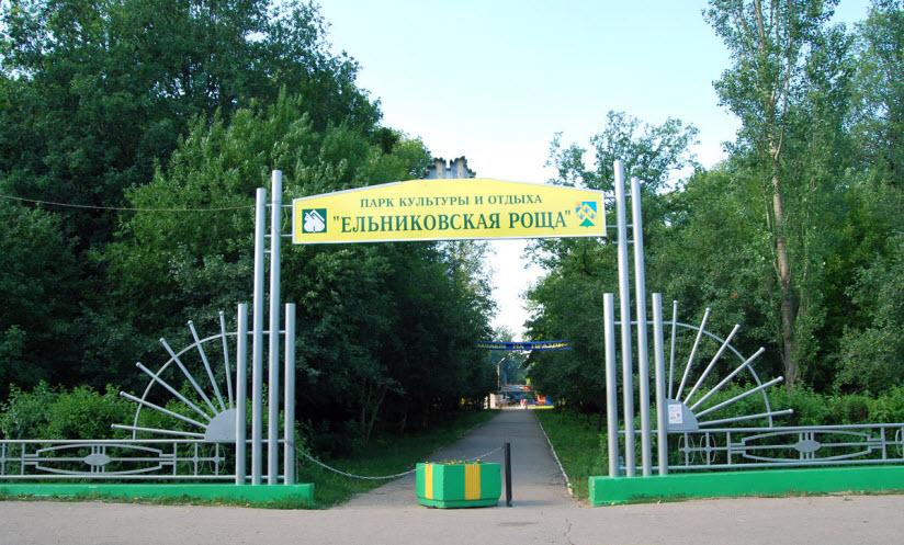 Парк культуры и отдыха «Ельниковская роща»