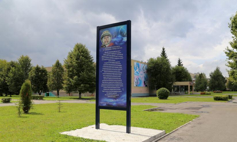 Стела с заявлением космонавта Николаева