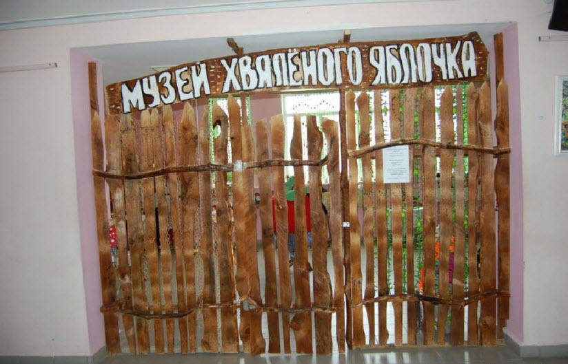 Музей хваленого яблочка