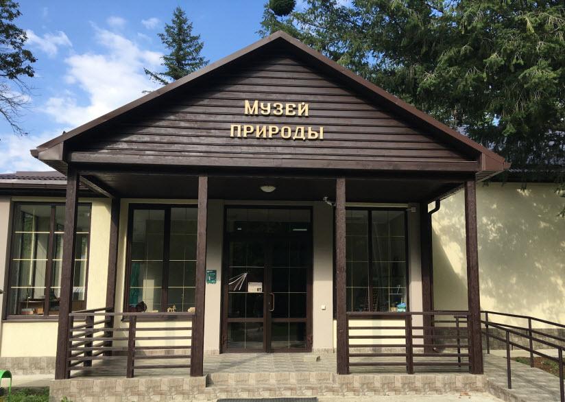 Музей Кавказского заповедника