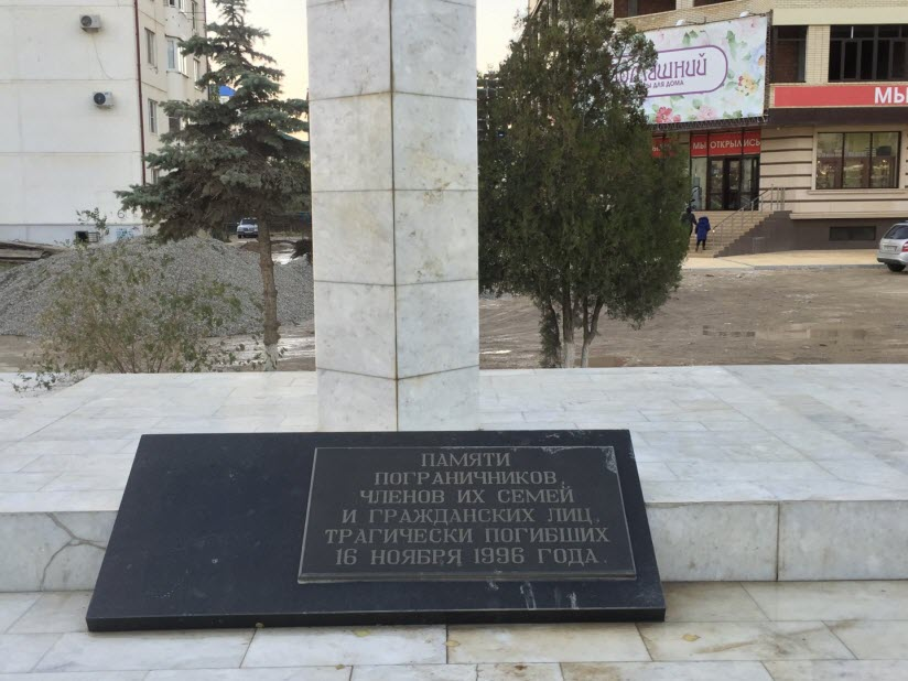 Памятник жертвам теракта 16 ноября 1996 года