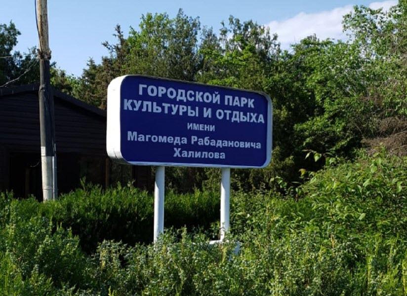 Парк культуры имени Магомеда Халилова
