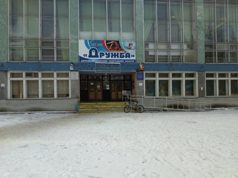 Детско-юношеская спортивная школа «Дружба»