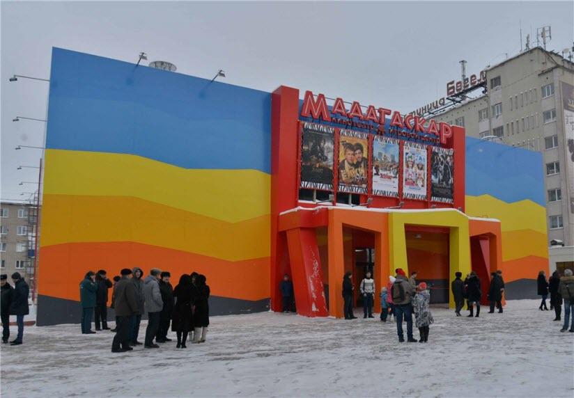 Кинотеатр «Мадагаскар»