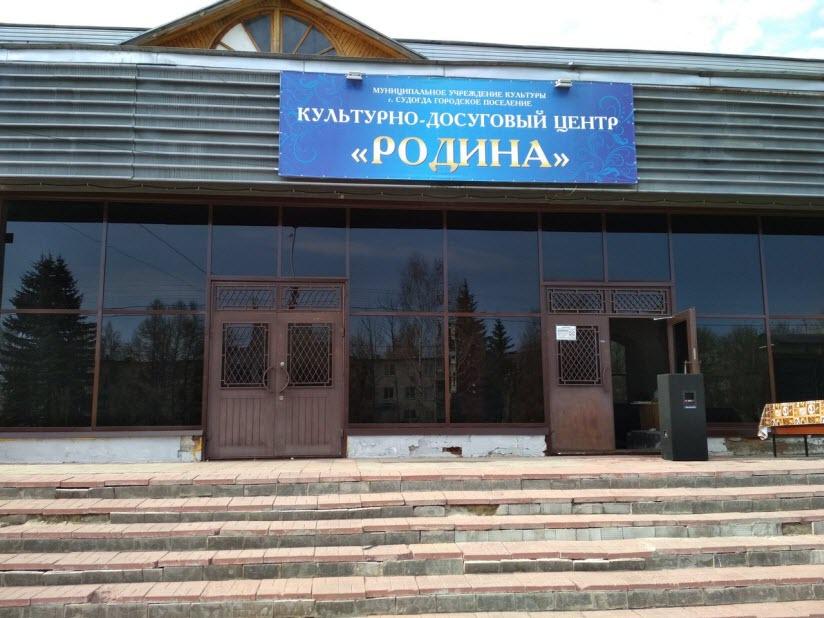 Культурный центр «Родина»