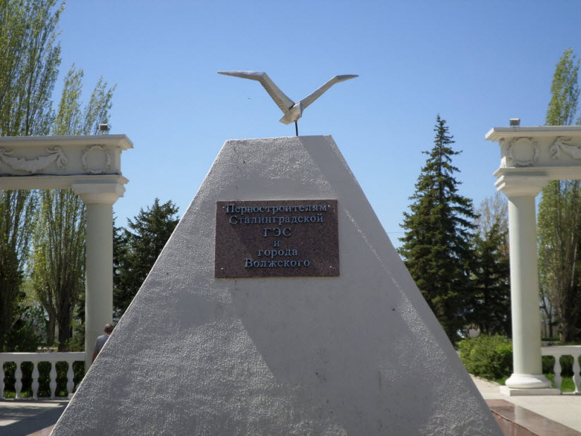 Мемориал первостроителям
