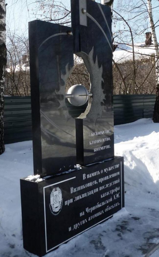 Памятник ликвидаторам последствий аварии на Чернобыльской АЭС
