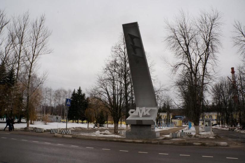 Памятник работникам Ступинского металлургического комбината