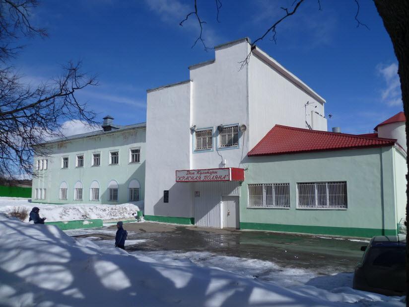 Дом культуры «Красная Поляна»