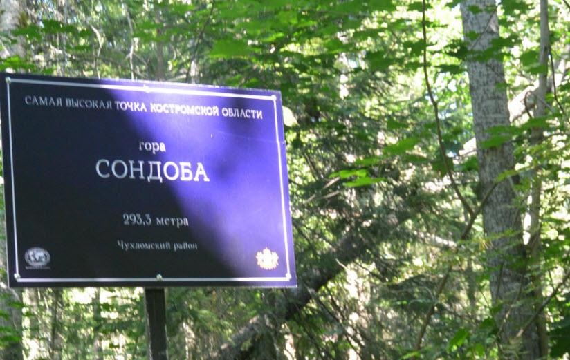 Гора Сондоба