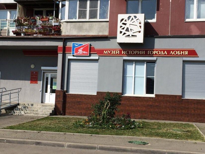 Музей истории города Лобня