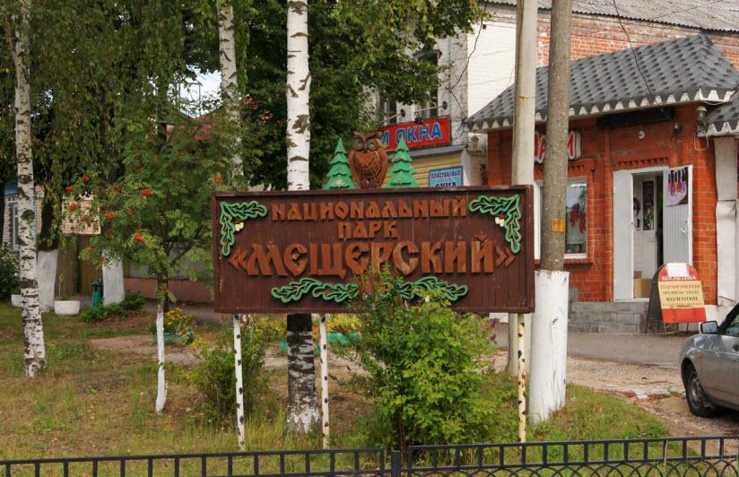 Национальный парк «Мещёрский»