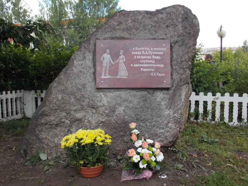 Памятник Любви