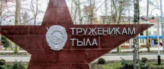 Достопримечательности Славянска-на-Кубани
