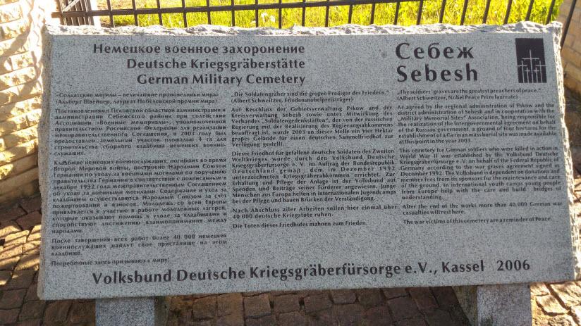 Немецкое военное захоронение