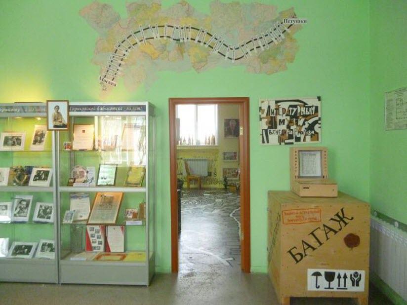 Библиотека-музей В. Ерофеева