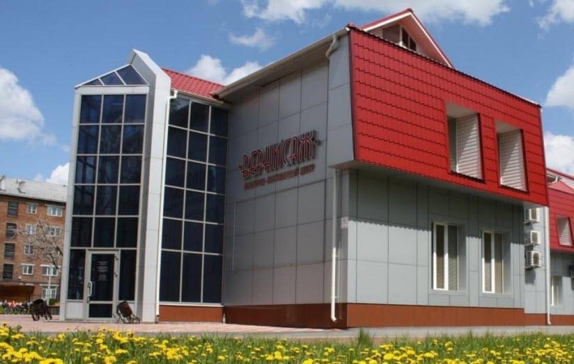Культурно-выставочный центр «Вернисаж»