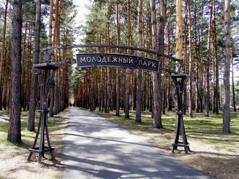 Молодёжный парк