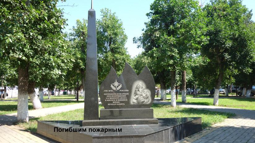 Памятник погибшим пожарным при исполнении служебного долга в мирное и военное время