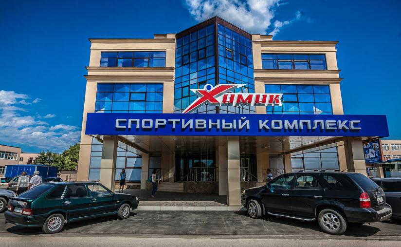 Спортивный комплекс «Химик»