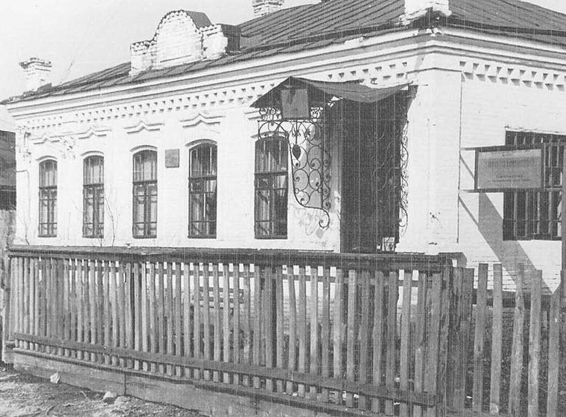 Торговый дом казака Губанова