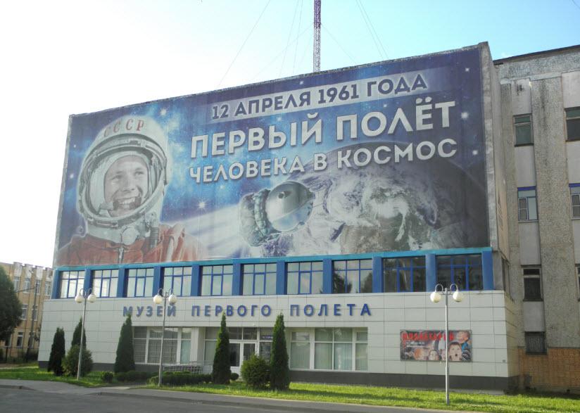 Музей истории первого полета человека в космос